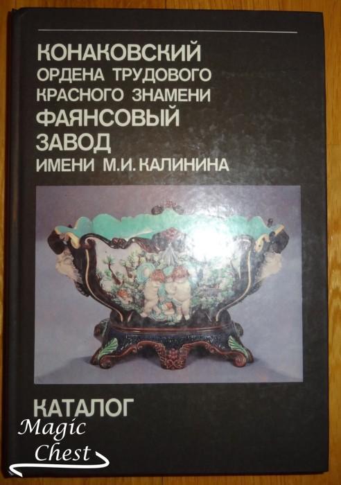 konakovsky_fayansovy_zavod