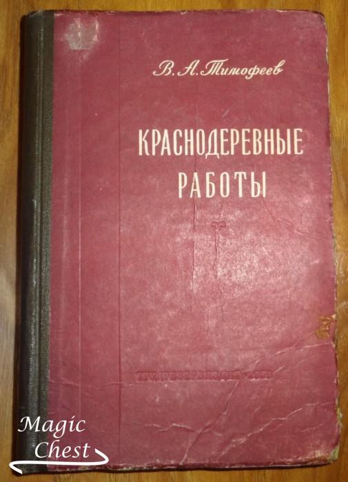 Краснодеревные работы, 1959 г.