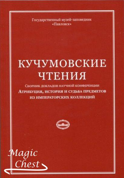 kuchumovskie_chteniya