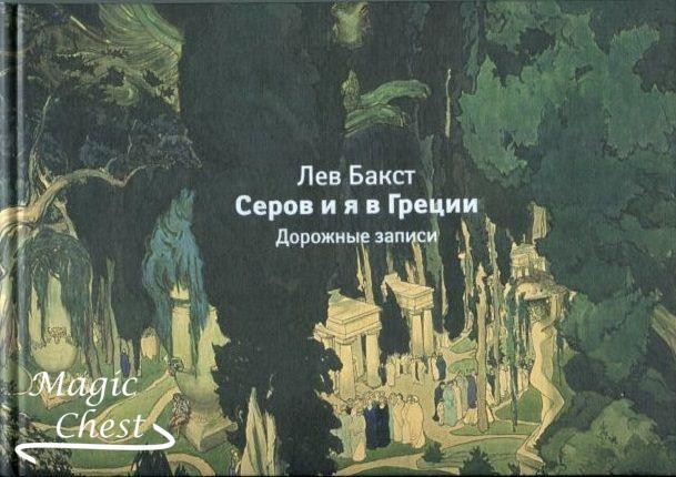 lev_bakst_serov_i_ya_v_gretsii