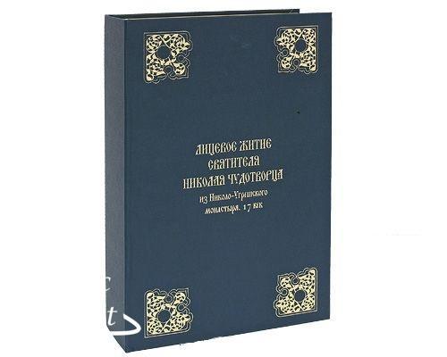 litsevoe_zhitie_svyatitely_nikolaya_chudotvortsa