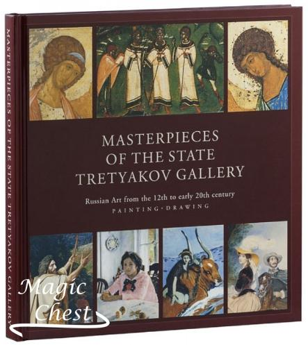 Masterpieces of the State Tretyakov Gallery. Russian art from the 12th to early 20th century