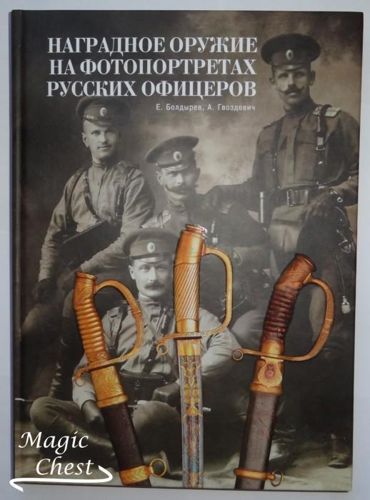 nagradn_oruzhie_na_fotoportretakh_russkikh_ofitserov