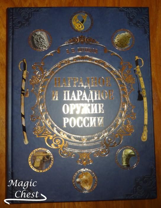 nagradnoe_i_paradnoe_oruzhie_rossii