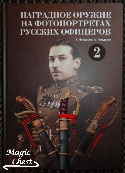 nagradnoe_oruzhie_na_fotoportretakh_russkikh_ofitserov_t2