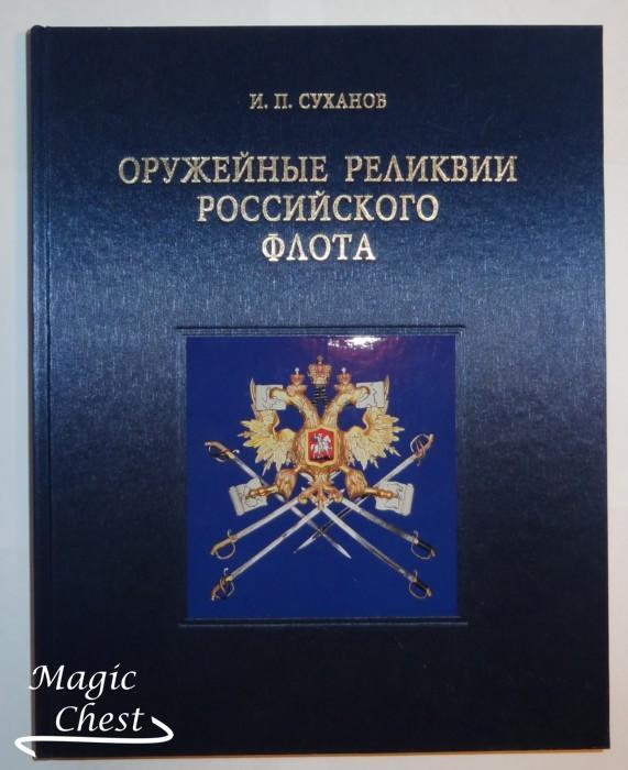 oruzheinye_relikviyi_ross_flota
