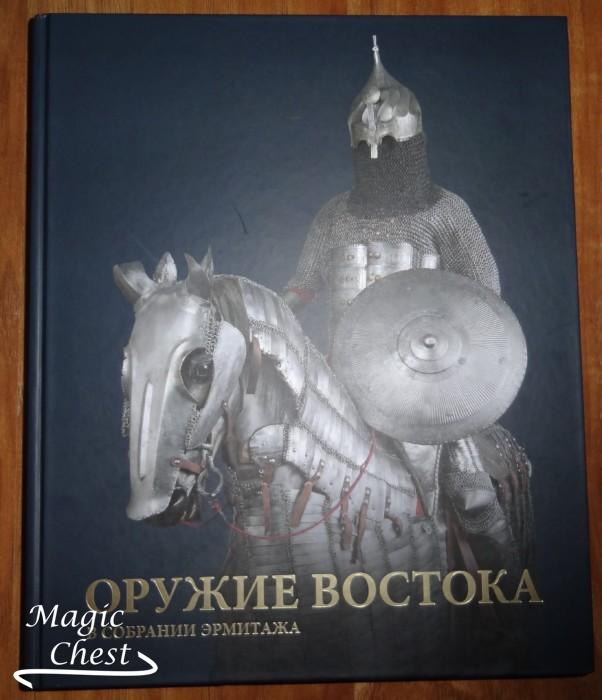 oruzhie_vostoka_v_sobranii_ermitazha