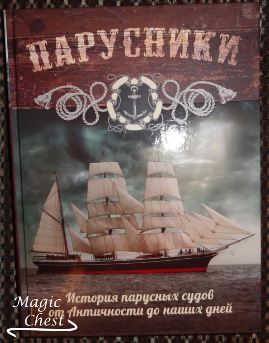 parusniky_istoryia_parusnykh_sudov