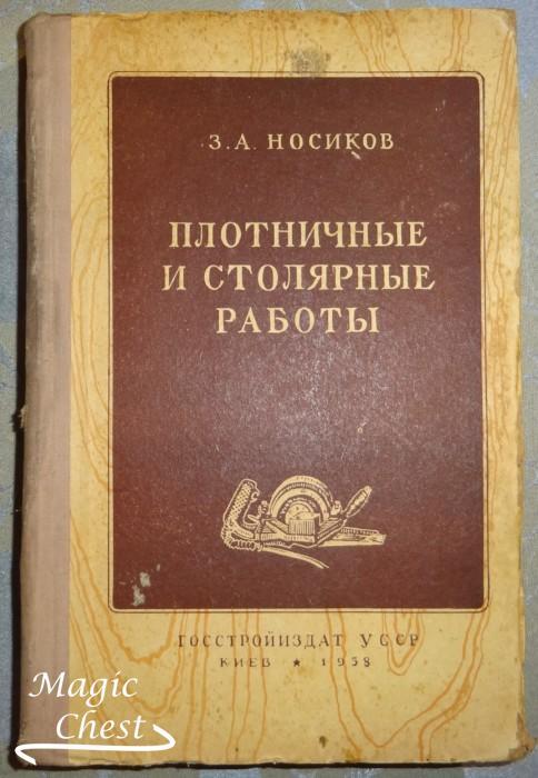 plotnichnye_i_stolyarnye_raboty