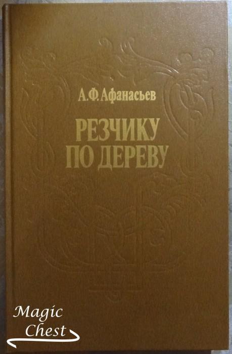 rezchiku_po_derevu_new_1990-0