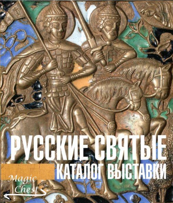 russkie_svyatye_katalog_vystavky