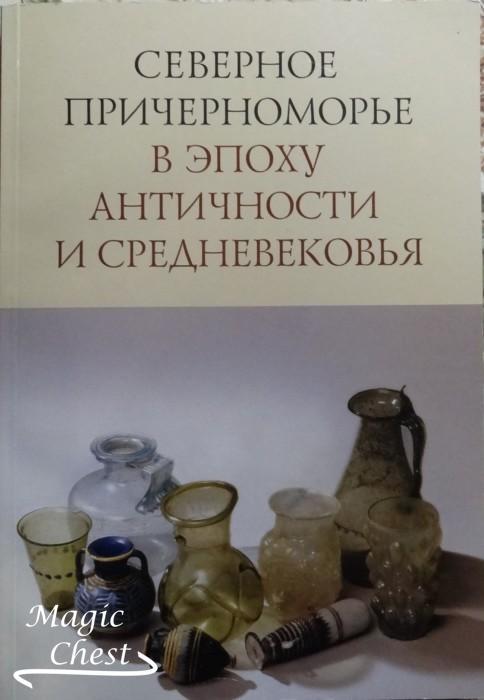 Severnoe_Prichernomorie_v_epokhu_antichnosty_i_srednevekoviya