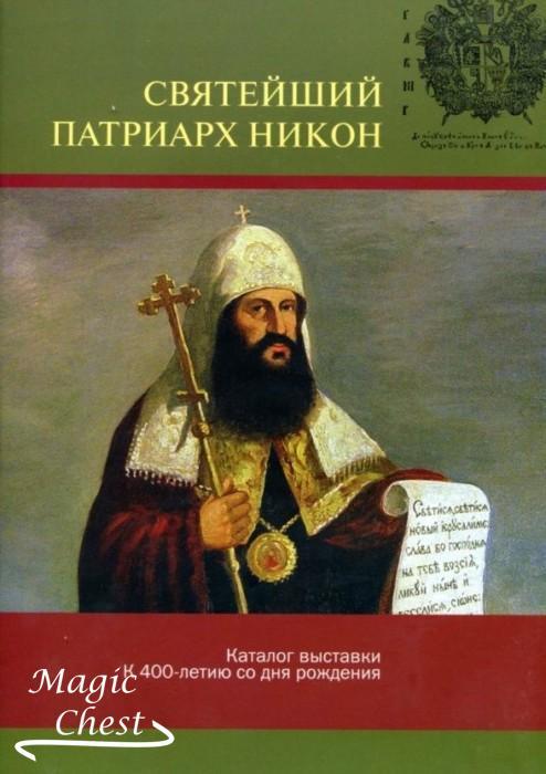 svyateishy_patriarkh_nikon