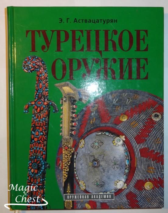 turetskoe_oruzhie