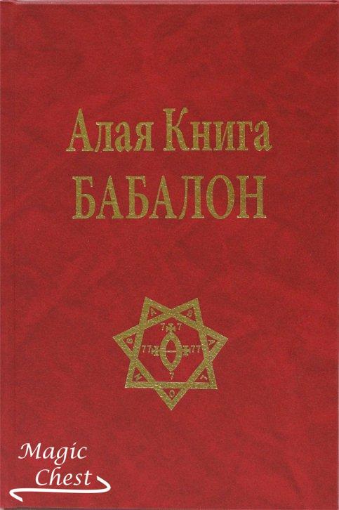 Алая Книга Бабалон