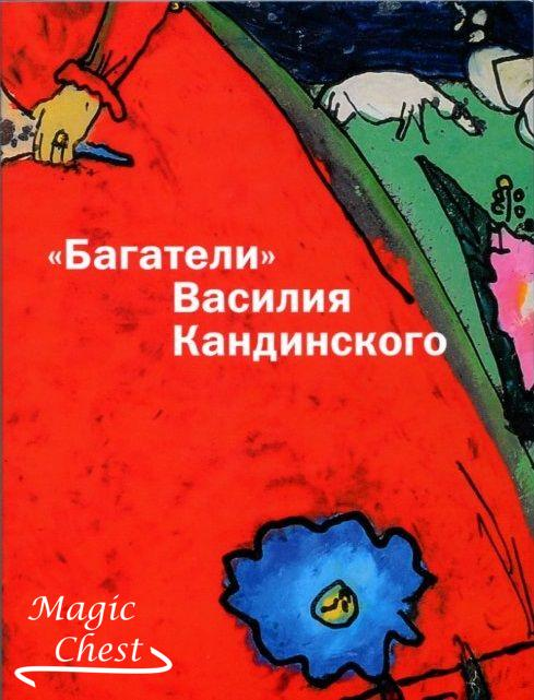 «Багатели» Василия Кандинского