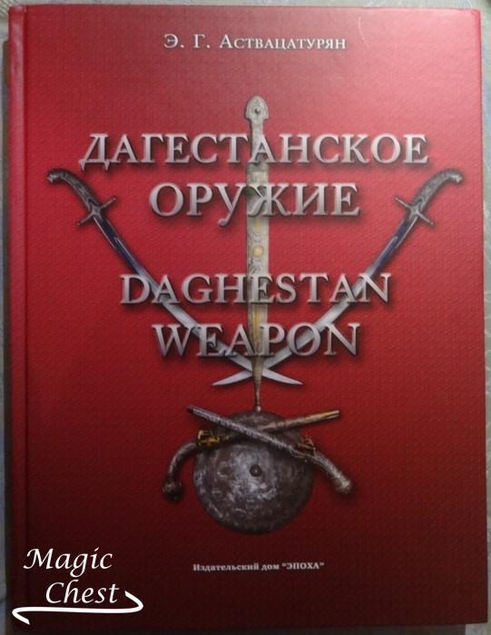 dagestanskoe_oruzhie_izd2