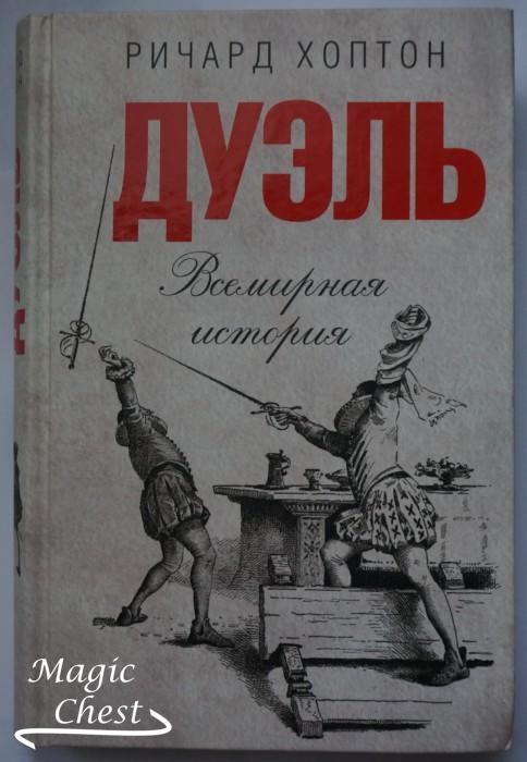 duel_vsemirnaya_istoryia