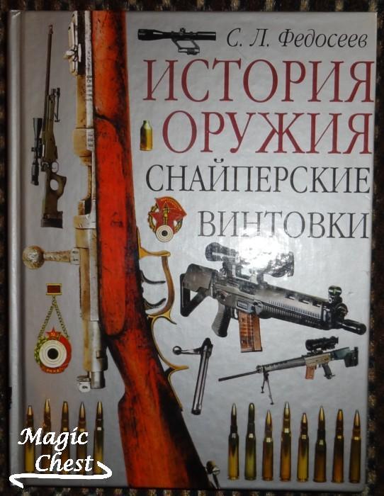 istoryia_oruzhiya_snaiperskie_vintovky