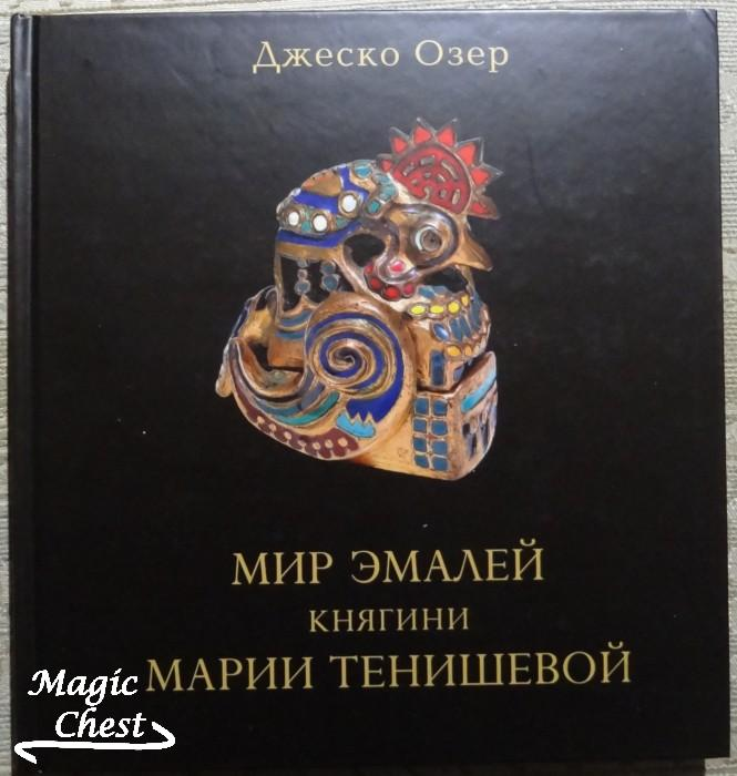 Мир эмалей княгини Марии Тенишевой