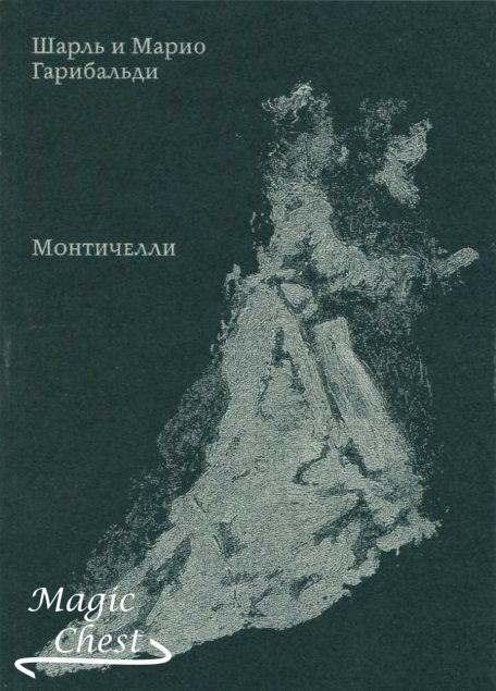 montichelly