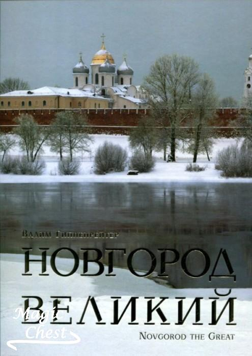 novgorod_veliky