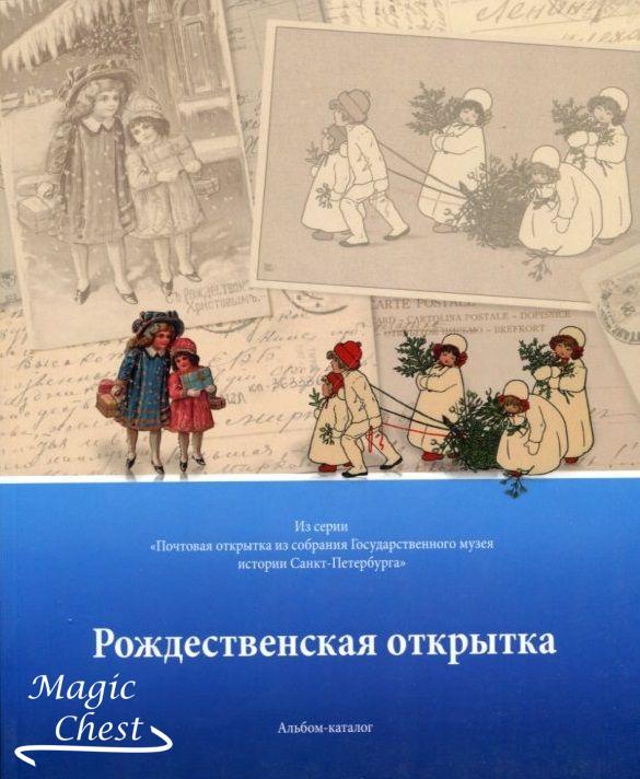 Рождественская открытка. Альбом-каталог