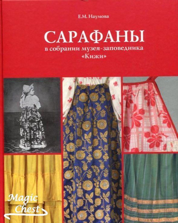 sarafany_v_sobranii_muzeya_zapovednika_kizhy