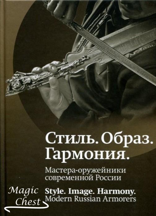 stil_obraz_garmoniya