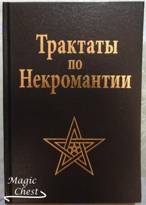 traktaty_po_nekromantii-0