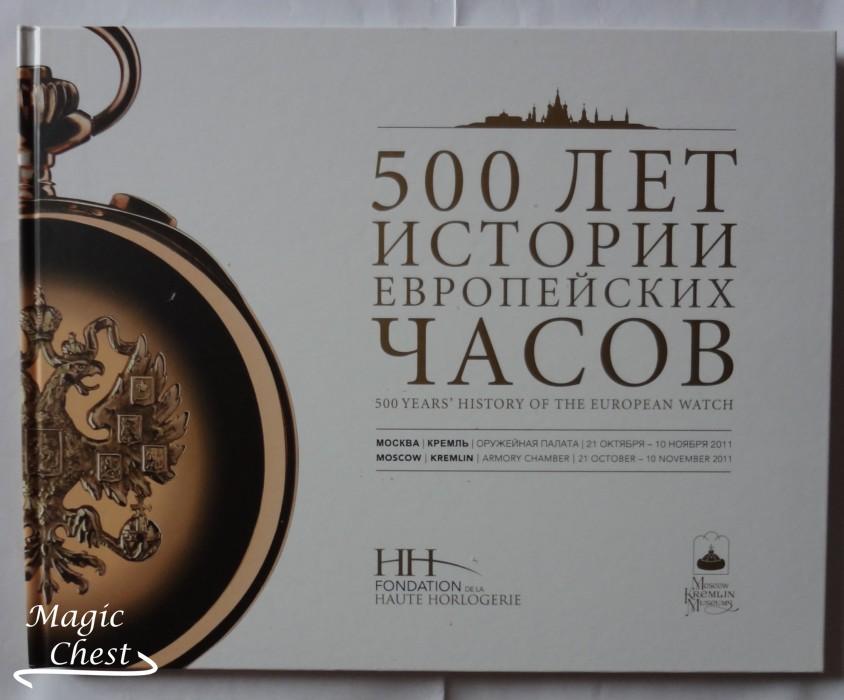 500 лет истории европейских часов