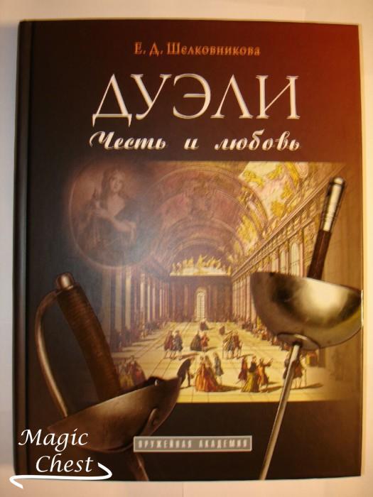 Дуэли. Оружие, мастера, факты. Честь и любовь. 2 тома