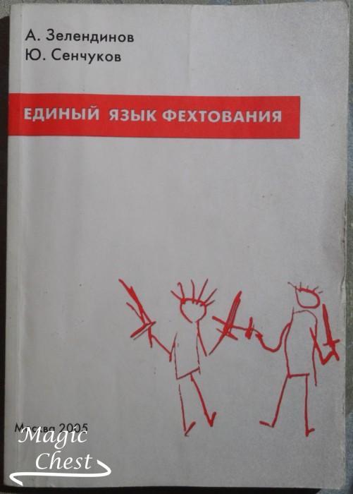 Ediny_yazyk_fekhtovaniya_new