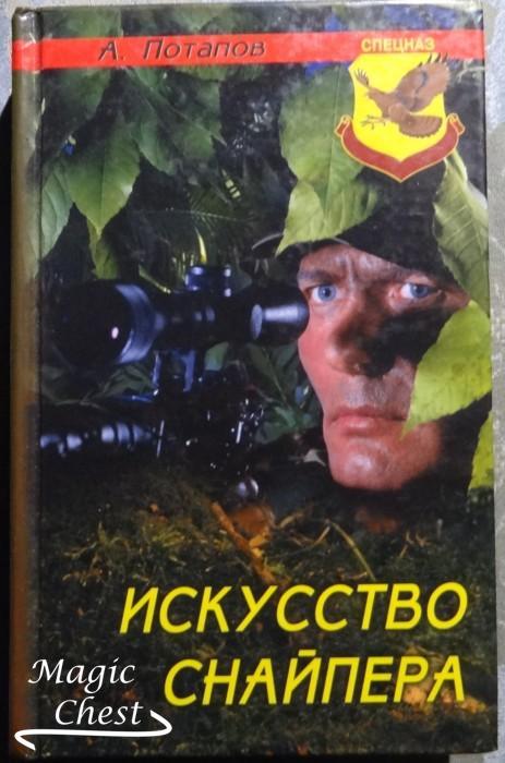 Искусство снайпера, 2-е изд.