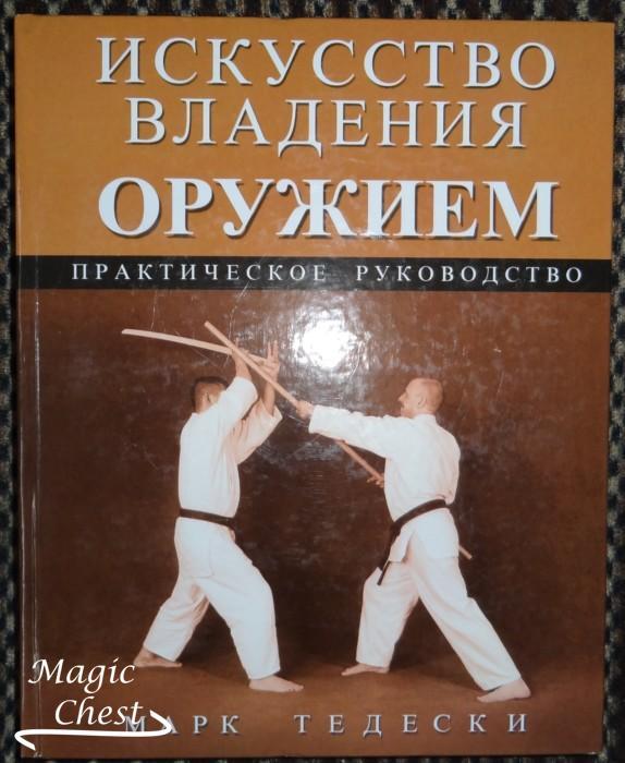 Iskusstvo_vladeniya_oruzhiem