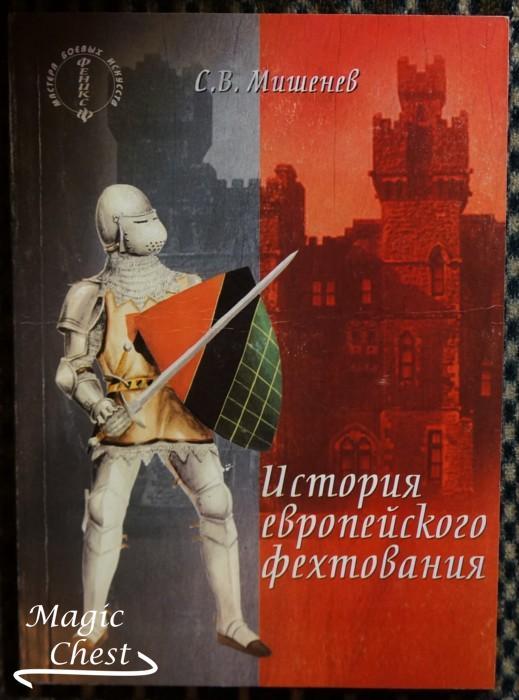 История европейского фехтования
