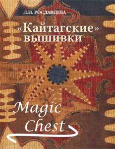 «Кайтагские» вышивки в собрании Государственного музея Востока. Каталог коллекции