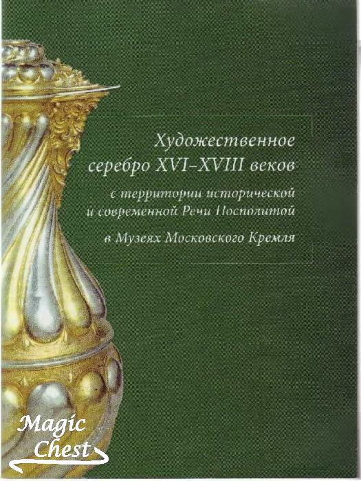 khudozh_serebro_16-18v