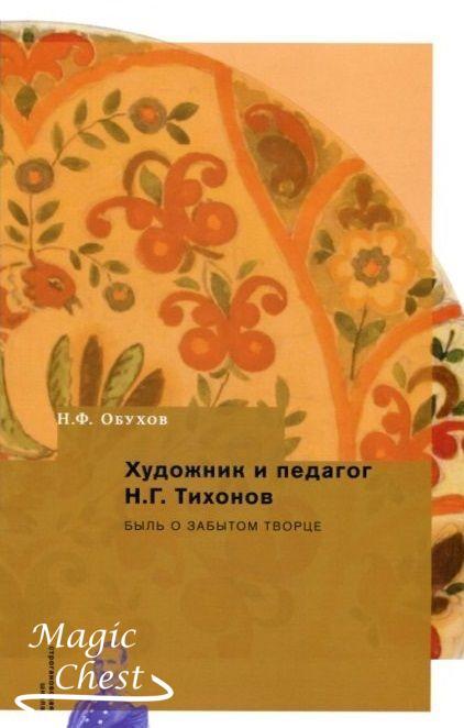 Khudozhnik_i_pedagog_N_G_Tikhonov