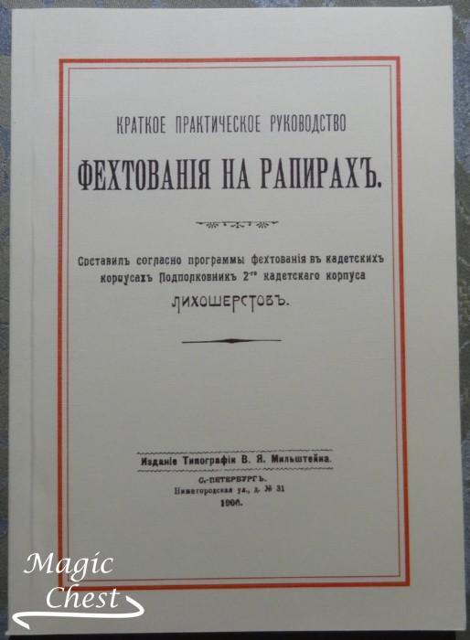 Kratkoe_prakticheskoe_rukovodstvo_fekhtovaniya_na_rapirakh