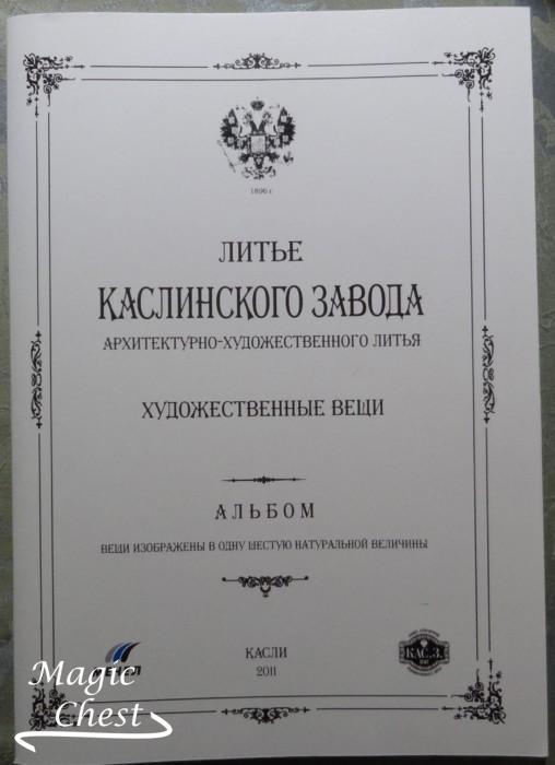 litie_kaslinskogo_zavoda