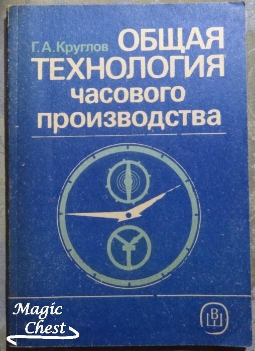 Obschaya_tekhnologiya_chasovogo_proizvodstva_1990