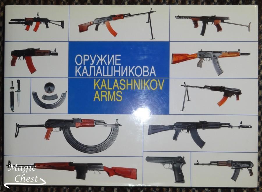 Оружие Калашникова. Kalashnikov Arms