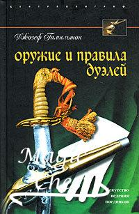 Oruzhie_i_pravila_dueley