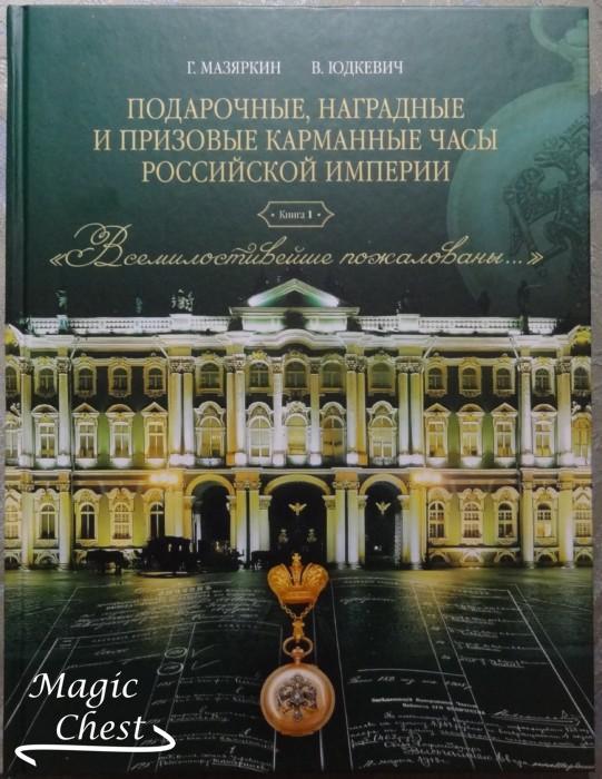 Podarochnye_nagradnye_i_prizovye_karmannye_chasy_ross-imperii_kniga1