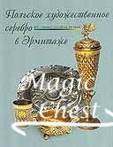 Польское художественное серебро XVII — первой половины XIX века в Эрмитаже
