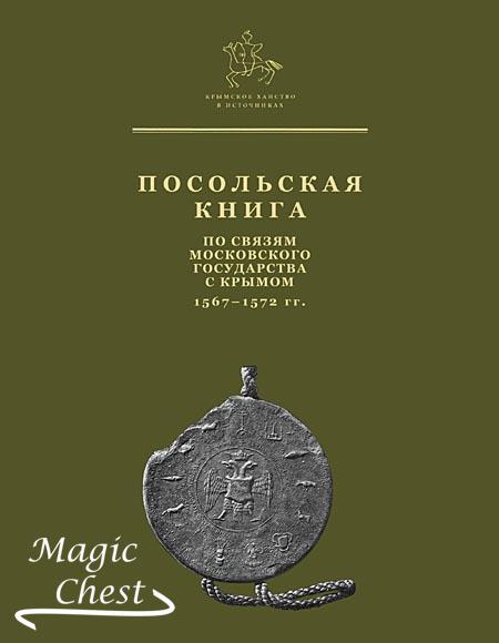 Posolskaya_kniga-po_svyazyam_Mosk_gosud_s_Krymom