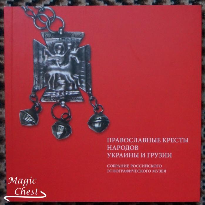 pravoslavnye_kresty_narodov_ukrainy_i_gruziyi_new
