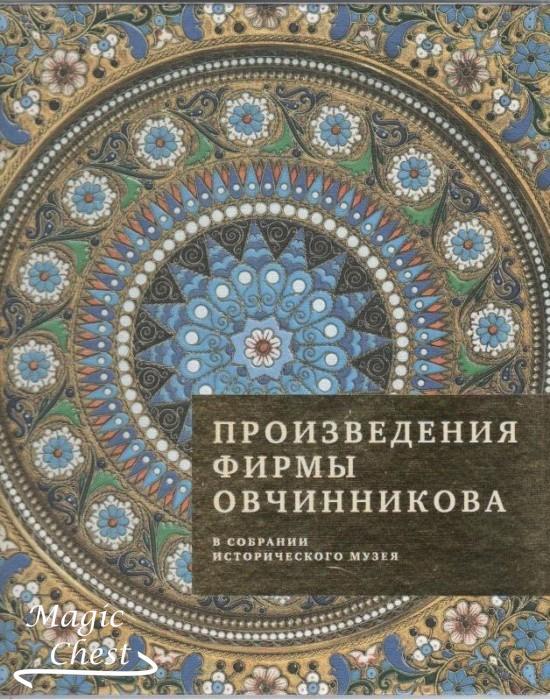 proizvedeniya_firmy_ovchinnikova_v_sobranii_istorich_muzeya