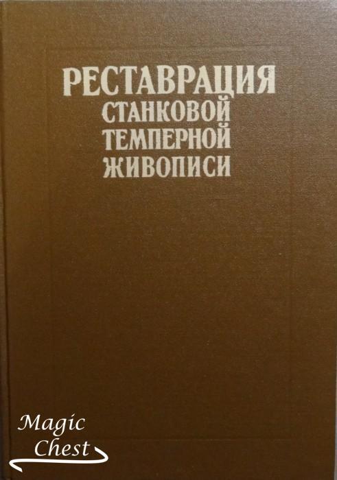 Restavratsiya_stankovoy_tempernoy_zhivopisy_new0